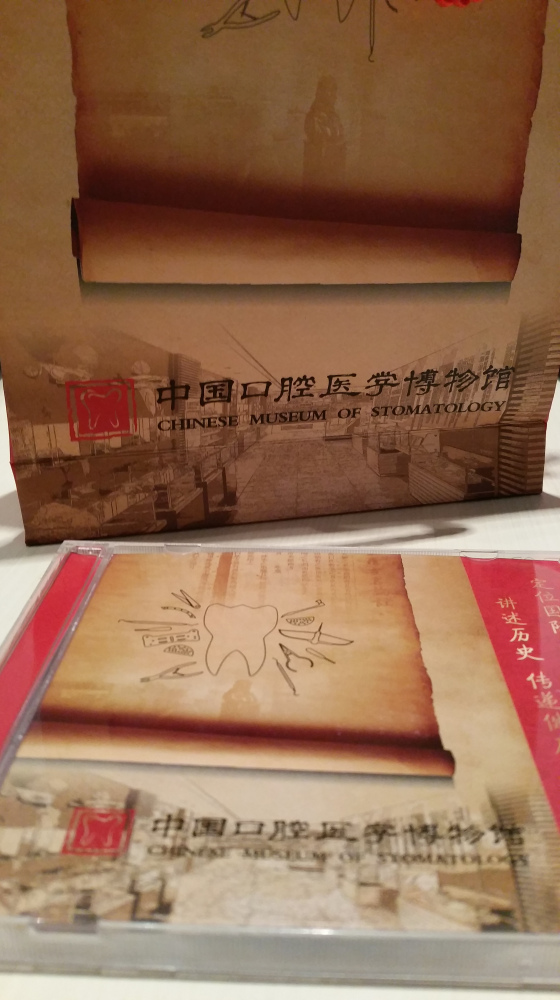 DVD de présentation du Chinese Museum of Stomatology
